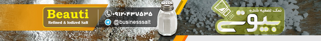 فروش نمک